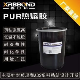 PUR热熔胶 洗衣机玻璃门板消毒柜顶盖板用聚氨酯热熔胶