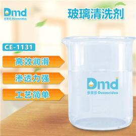玻璃清洗剂 抗磨性能好冷却性能优异