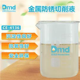金属防锈切削液 相容性好安全环保