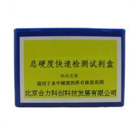 总硬度快速检测试剂盒 水质检测分析盒