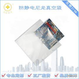 尼龙真空包装袋 防静电复合PE袋 电子元器件抽真空平口袋