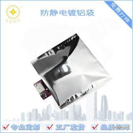 防静电镀铝袋定制 PET复合自封拉链袋 电子元器件抗静电包装