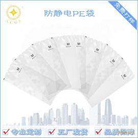 电子静电袋定制 PE防静电塑料袋 防尘防水PE自封袋