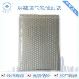 灰色透明防静电屏蔽袋定做 屏蔽膜复合气泡袋泡泡袋防震抗压