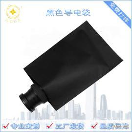 定制PE防静电塑料袋 黑色导电袋 打印机硒鼓复膜包装袋