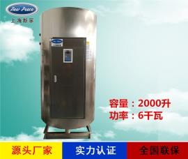 N=2000升 V=6千瓦新宁电热水器 电热水炉