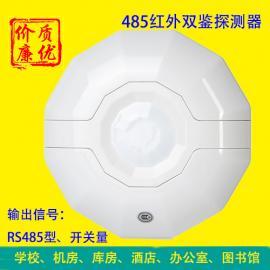 485型 吸顶式 红外探测器 人体红外线感应探头 防盗报警器探头