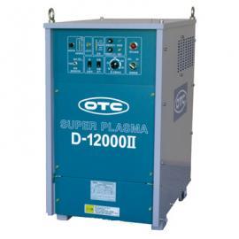 日本OTC空气等离子切割机D12000II