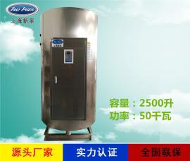 工厂N=2500升 V=50千瓦大容量电热水器 电热水炉