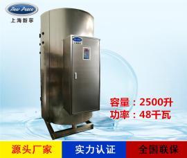 大功率�崴�器N=2500 L V=48kw 热水炉