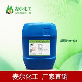 HY-302涂料增稠剂-水性粘合剂用增稠剂