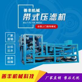 尾矿煤泥污泥脱水设备 新型高效污泥带式压滤机
