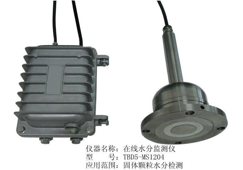 插入式水分变送器-在线水分测定仪