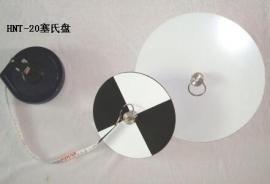 HNT20塞氏透明度盘 ,赛氏盘, 黑白相间