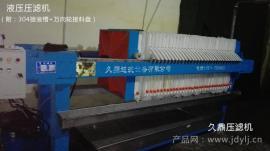 压滤机-厢式压滤机-皮革废水压滤机-化工压滤