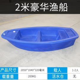 2米豪华塑料船渔船捕鱼船双层养殖钓鱼船牛筋小船保洁冲锋舟