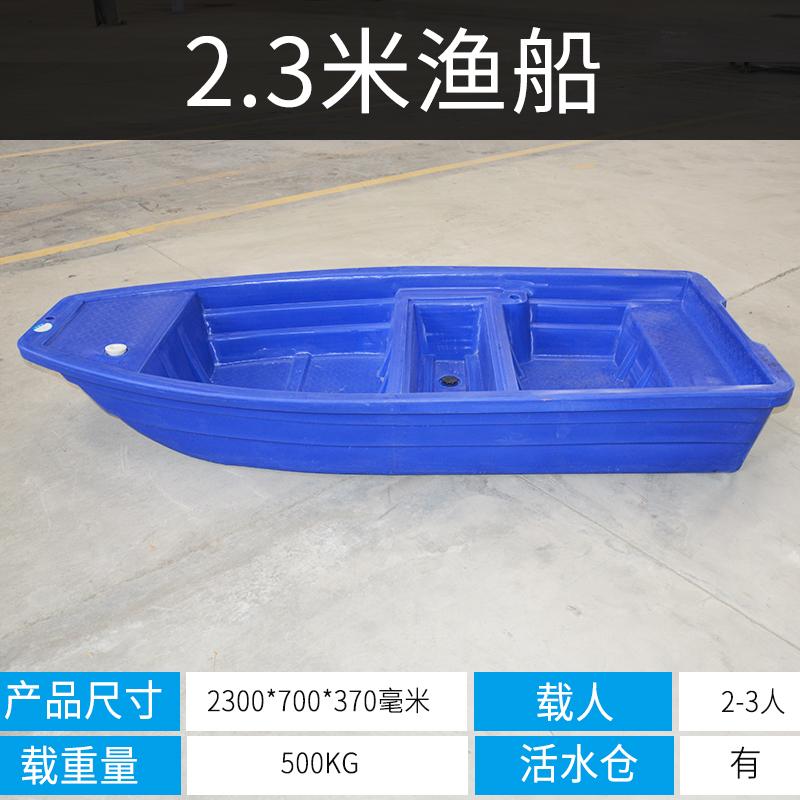 2.3 米渔船 加厚双人塑料船 塑胶养殖船 可配马达