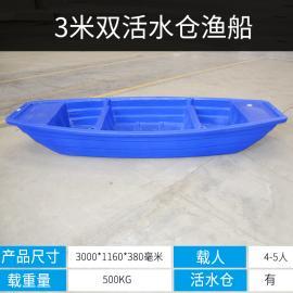 3米加厚塑料船钓鱼船打鱼捕鱼船冲峰舟观光船塑料渔船