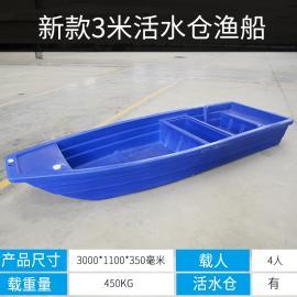 3米单仓加厚塑料船钓鱼船打鱼捕鱼船冲峰舟观光船塑料渔船