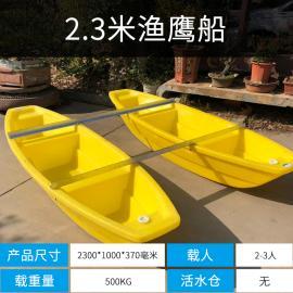 2.3米渔鹰船 加厚塑料船钓鱼船打鱼捕鱼船冲峰舟观光船塑料渔船