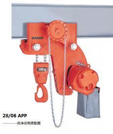 德国HADFE气动环链葫芦 28/06 APP汉达森HADFE中国办事处