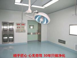 手术室净化工程 找海博尔就对了