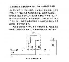 水电远程抄表系统GPRS