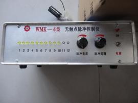 WMK-4型无触点脉冲控制仪,维修方便,使用简单