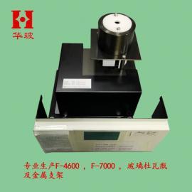【Hitachi】日立荧光光谱仪F-7000杜瓦瓶 金属支架