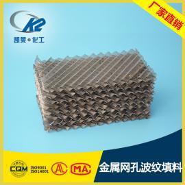 700Y金属波纹孔板规整填料 打孔不压花波纹填料