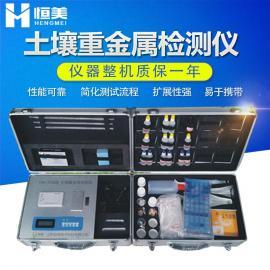 恒美HM-ZSA土壤重金属检测仪