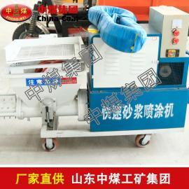 GLP-311砂浆喷涂机,砂浆喷涂机技术参数