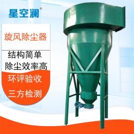 高效木工旋风除尘器 工业粉尘扩散式防磨损式 多管旋风除尘器