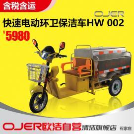 欧洁电动三轮保洁车、垃圾清运车HW-002