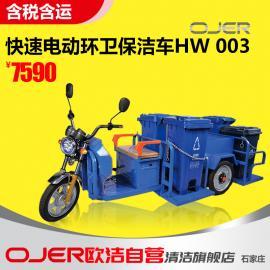 欧洁小区工厂专用电动三轮保洁车、垃圾桶清运车HW-003价位