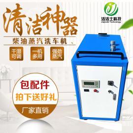 高压高温柴油蒸汽清洗机
