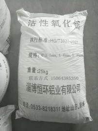 活性氧化铝干燥剂规格