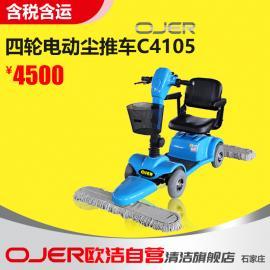 物业专用欧洁电动尘推车C4105四轮尘推车现货