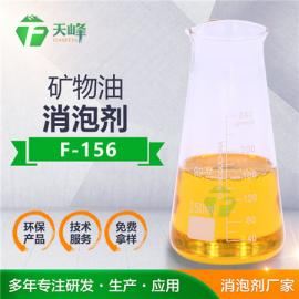 矿物油消泡剂 油品消泡剂现货 天峰消泡剂生产商