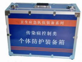 卫生应急装备个体防护装备箱、采样箱、应急箱