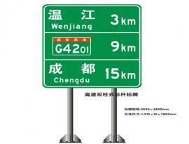 高速公路交通标志杆