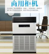 美的商用十匹柜机10匹空调