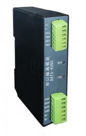串口隔离模块/串口隔离器/信号隔离器