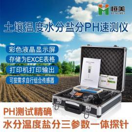 HM-WSYP土壤温度水分盐分PH测定仪