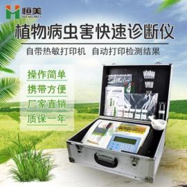 HM-ZWB植物病害诊断仪
