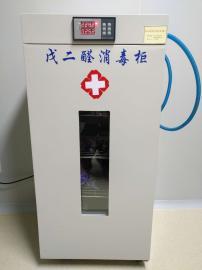 ��x子臭氧消毒柜