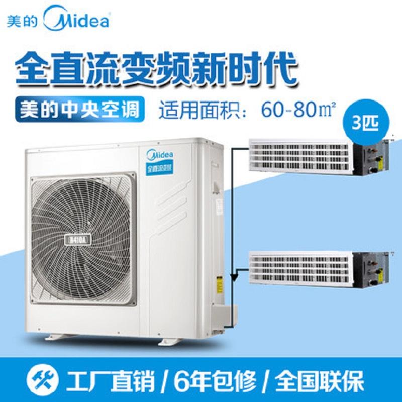 美的中央空调 全直流变频家用多联机