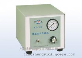 KY-V型微型空气压缩机 无油空压机
