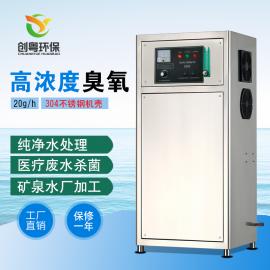 创粤CYO-20g食品工业用水臭氧发生器 水处理消毒设备