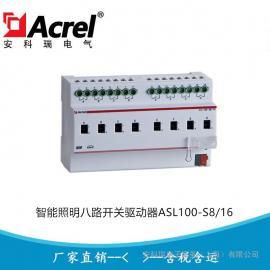 智能照明八路开关驱动器ASL100-S8/16